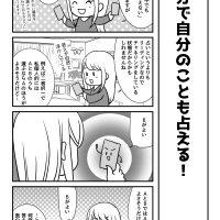 【スピリチュアル漫画カードリーディング・占い編001】