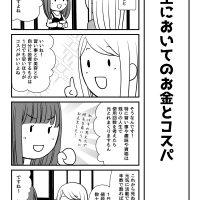 スピリチュアル漫画